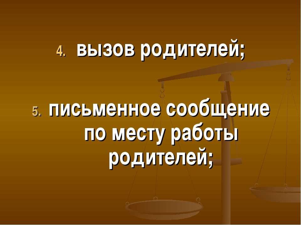 вызов родителей; 5. письменное сообщение по месту работы родителей;