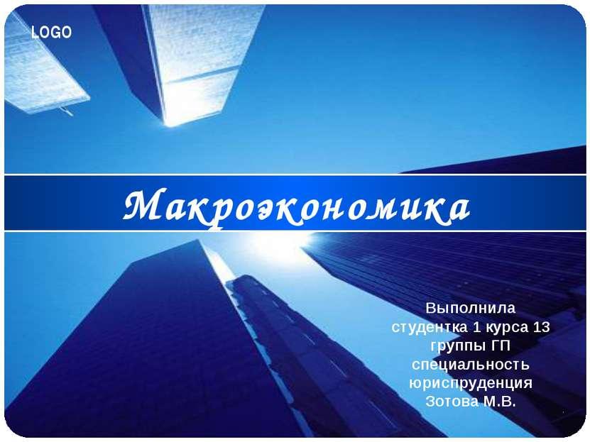 Макроэкономика Выполнила студентка 1 курса 13 группы ГП специальность юриспру...