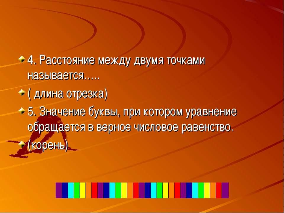4. Расстояние между двумя точками называется….. ( длина отрезка) 5. Значение ...