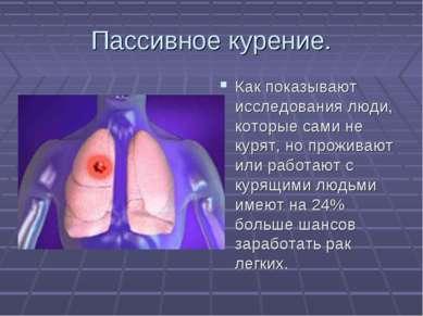 Пассивное курение. Как показывают исследования люди, которые сами не курят, н...