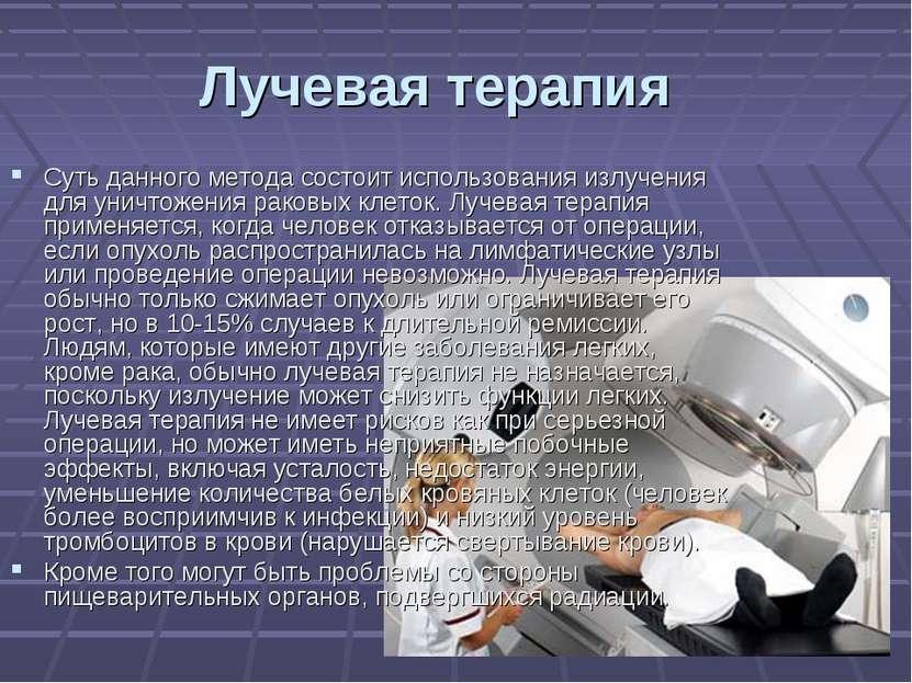 Лучевая терапия Суть данного метода состоит использования излучения для уничт...