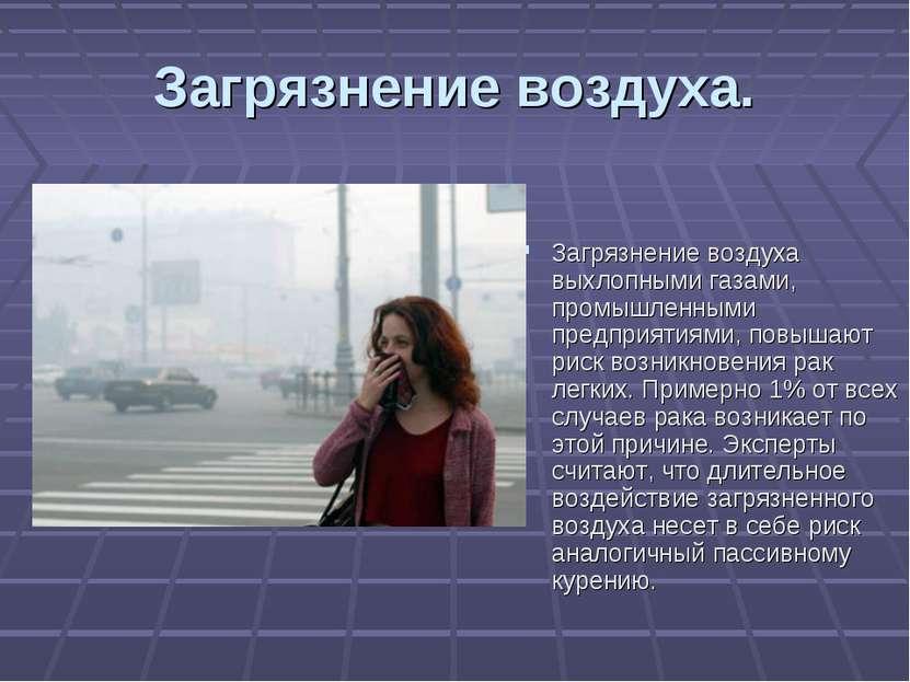 Загрязнение воздуха. Загрязнение воздуха выхлопными газами, промышленными пре...