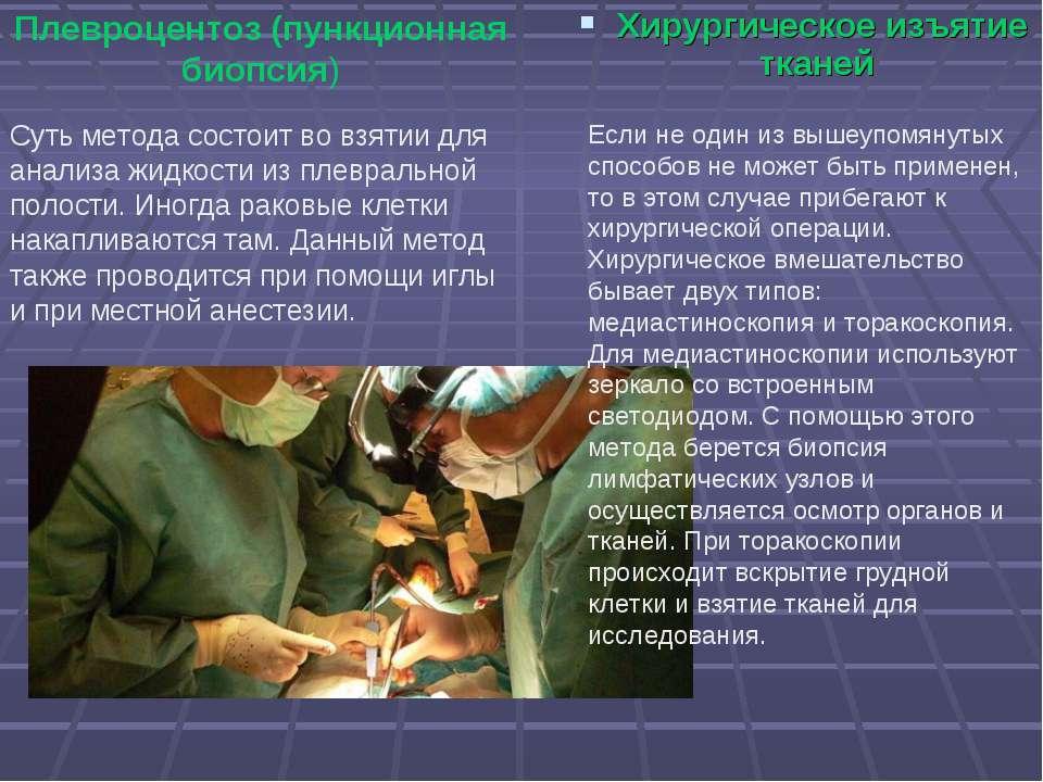 Хирургическое изъятие тканей Плевроцентоз (пункционная биопсия) Суть метода с...