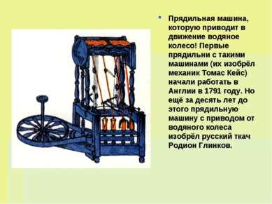 Прядильная машина, которую приводит в движение водяное колесо! Первые прядиль...