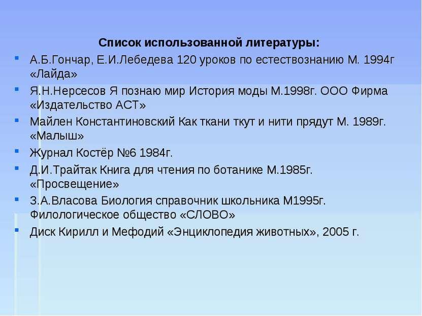 Список использованной литературы: А.Б.Гончар, Е.И.Лебедева 120 уроков по есте...