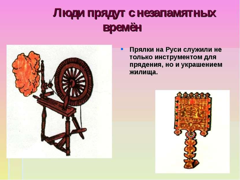 Люди прядут с незапамятных времён Прялки на Руси служили не только инструмент...