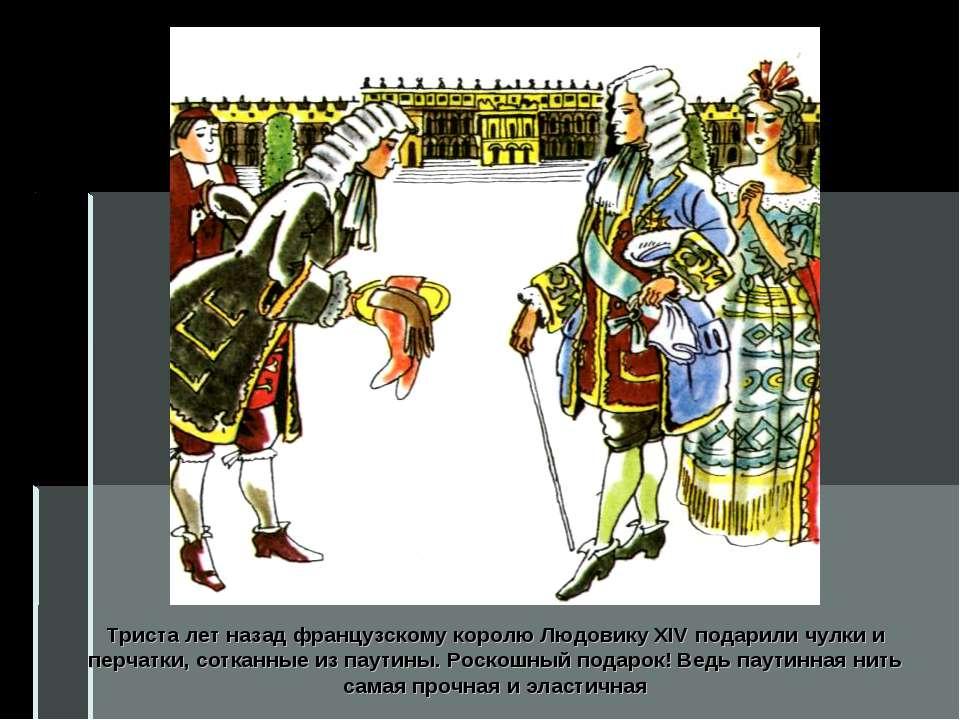 Триста лет назад французскому королю Людовику XIV подарили чулки и перчатки, ...