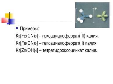 Примеры: K3[Fe(CN)6]– гексацианоферрат(III) калия, K4[Fe(CN)6]– гексацианоф...