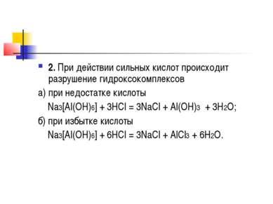 2.При действии сильных кислот происходит разрушение гидроксокомплексов а) пр...