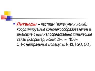 Лиганды–частицы (молекулы и ионы), координируемые комплексообразователем и ...