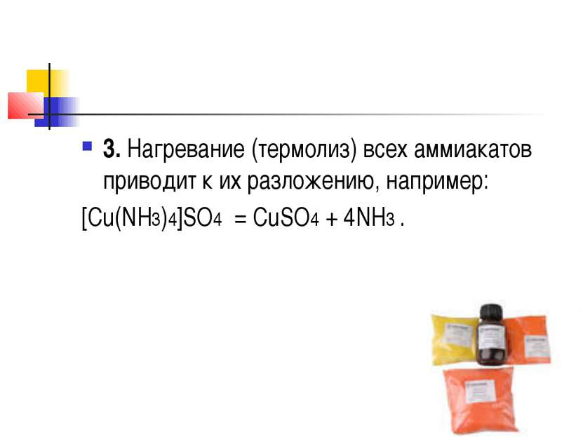 3.Нагревание (термолиз) всех аммиакатов приводит к их разложению, например: ...