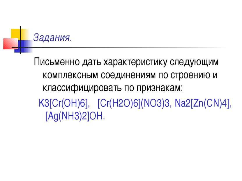 Задания. Письменно дать характеристику следующим комплексным соединениям по с...