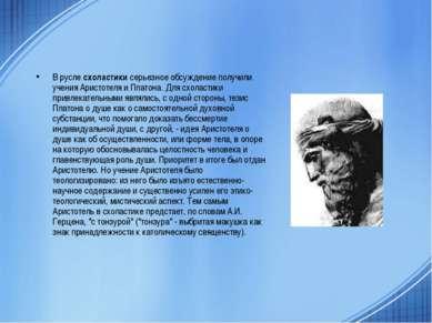 В русле схоластики серьезное обсуждение получили учения Аристотеля и Платона....