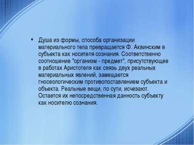Душа из формы, способа организации материального тела превращается Ф. Аквинск...