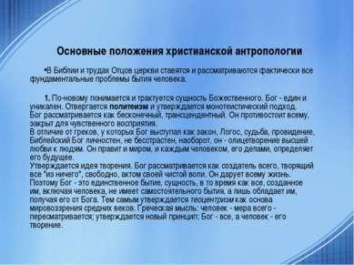 Основные положения христианской антропологии В Библии и трудах Отцов церкви с...