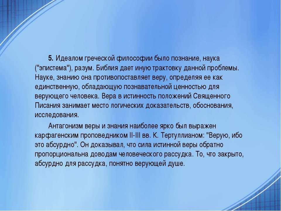 """5. Идеалом греческой философии было познание, наука (""""эпистема""""), разум. Библ..."""