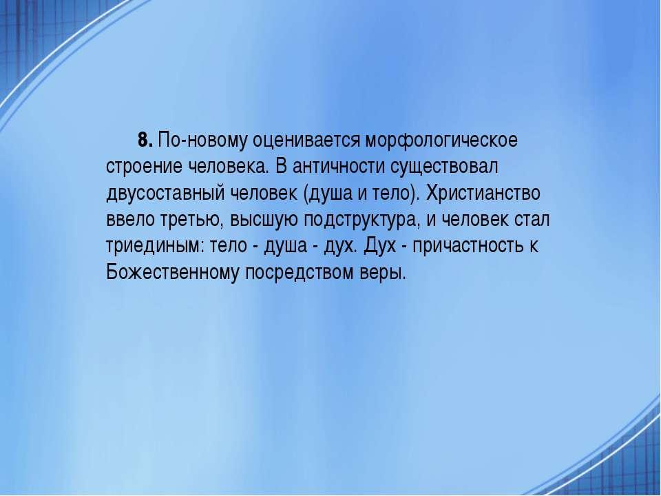8. По-новому оценивается морфологическое строение человека. В античности суще...