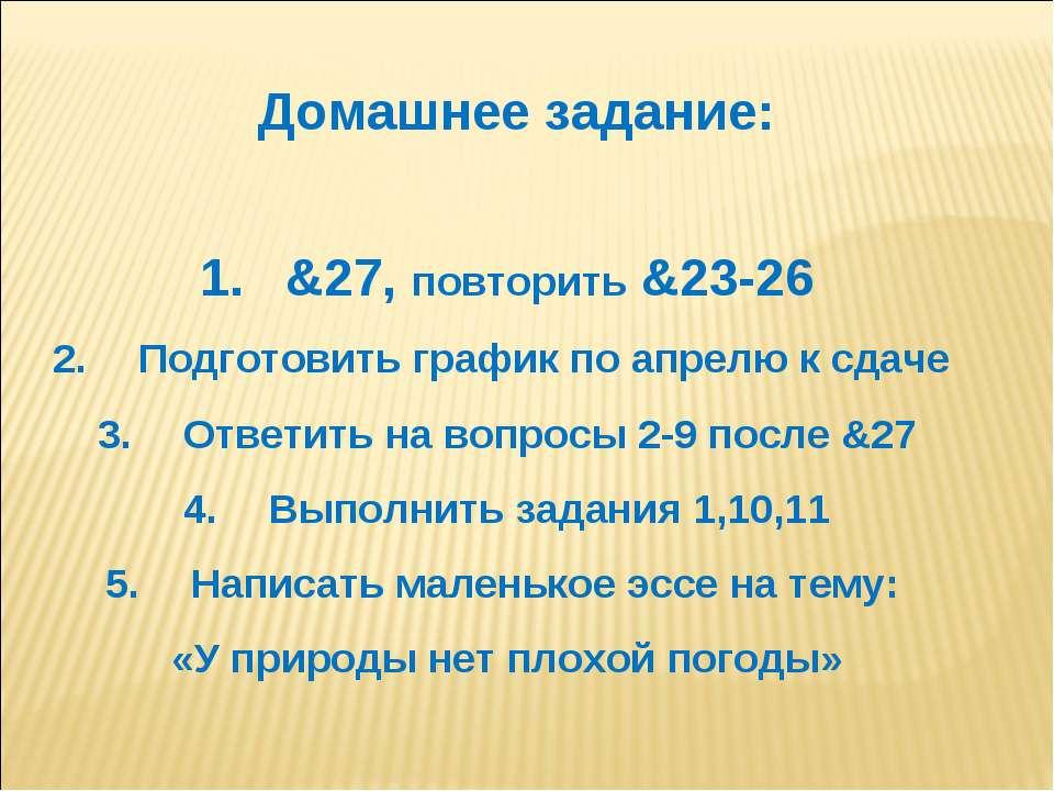 Домашнее задание: &27, повторить &23-26 Подготовить график по апрелю к сдаче ...