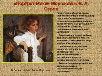 «Портрет Микки Морозова». В. А. Серов Продолжать формировать интерес у детей ...