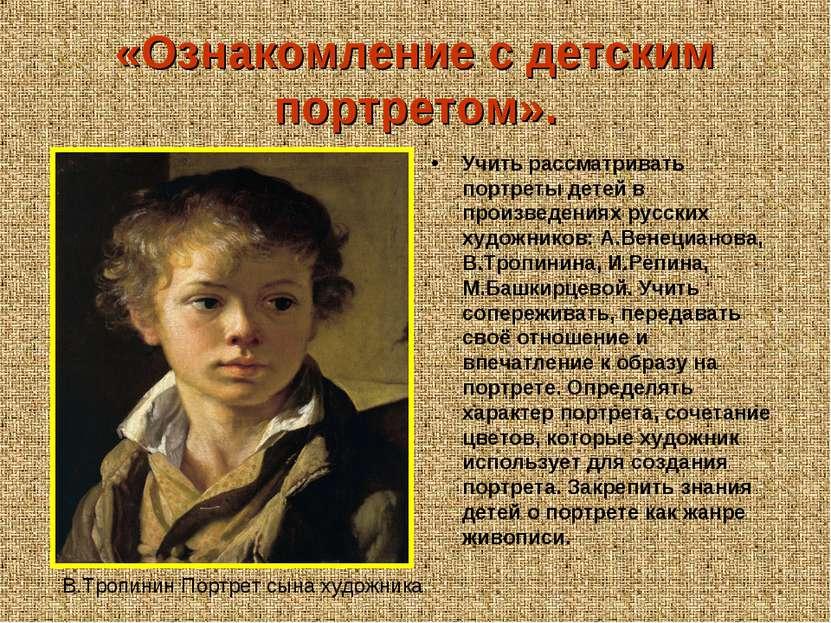 В.Тропинин Портрет сына художника «Ознакомление с детским портретом». Учить р...