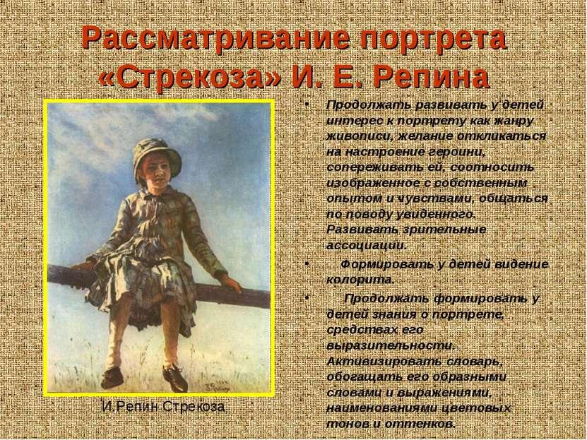 Рассматривание портрета «Стрекоза» И. Е. Репина Продолжать развивать у детей ...