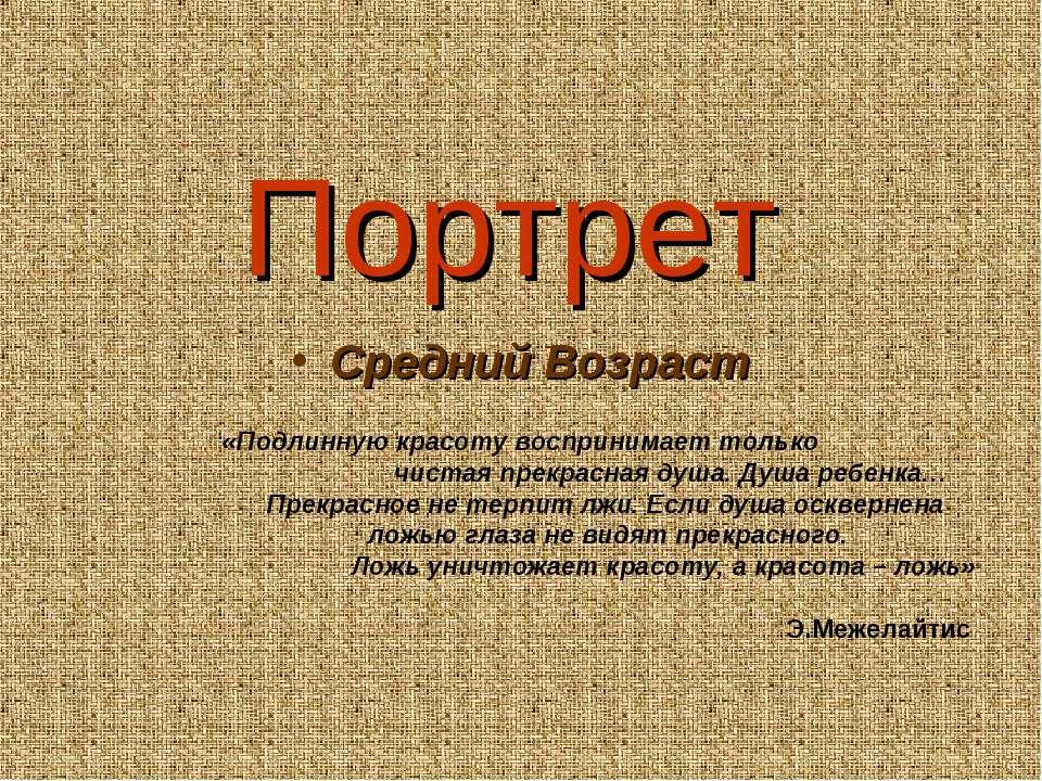Портрет Средний Возраст «Подлинную красоту воспринимает только ...