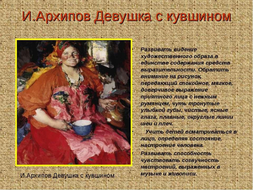 И.Архипов Девушка с кувшином Развивать видение художественного образа в единс...