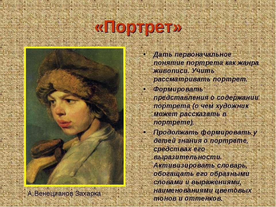 «Портрет» Дать первоначальное понятие портрета как жанра живописи. Учить расс...