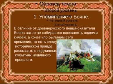 1. Упоминание о Бояне. В отличие от древнерусского певца-сказителя Бояна авто...