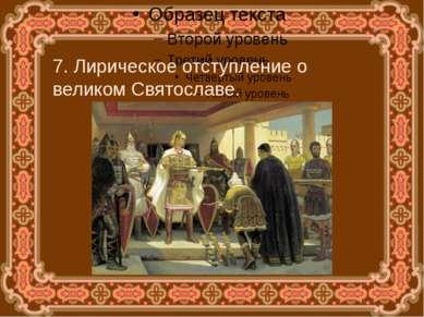 7. Лирическое отступление о великом Святославе.