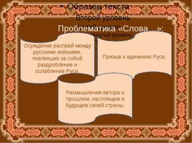Проблематика «Слова…»: Осуждение распрей между русскими князьями, повлекших з...