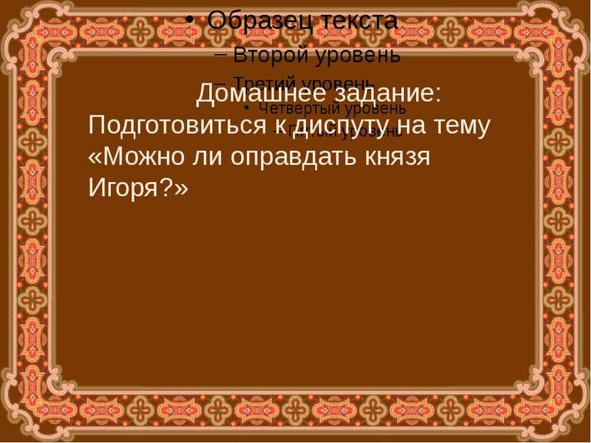 Домашнее задание: Подготовиться к диспуту на тему «Можно ли оправдать князя И...