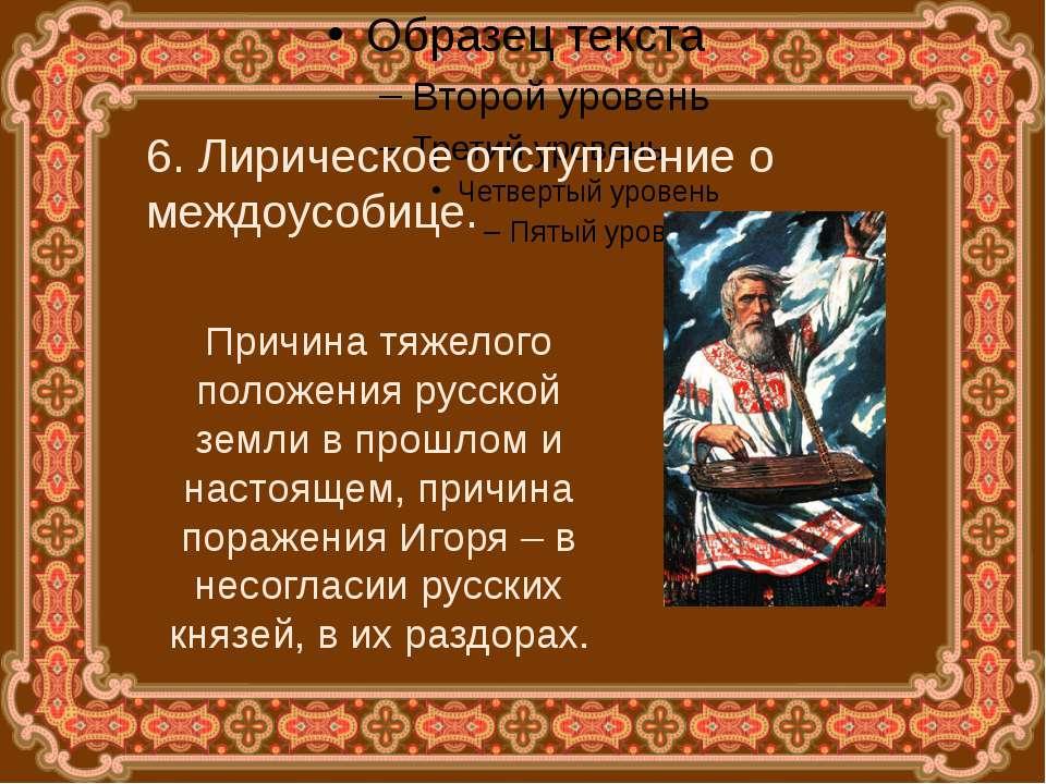 6. Лирическое отступление о междоусобице. Причина тяжелого положения русской ...