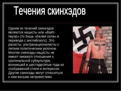 Одним из течений скинхэдов являются нацисты или «Вайт-пауэр» (то бишь «белая ...