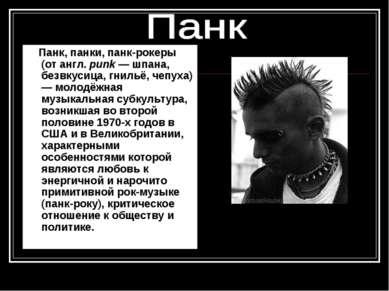Панк, панки, панк-рокеры (от англ. punk — шпана, безвкусица, гнильё, чепуха) ...