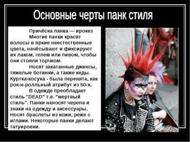 Причёска панка — ирокез Многие панки красят волосы в яркие неестественные цве...