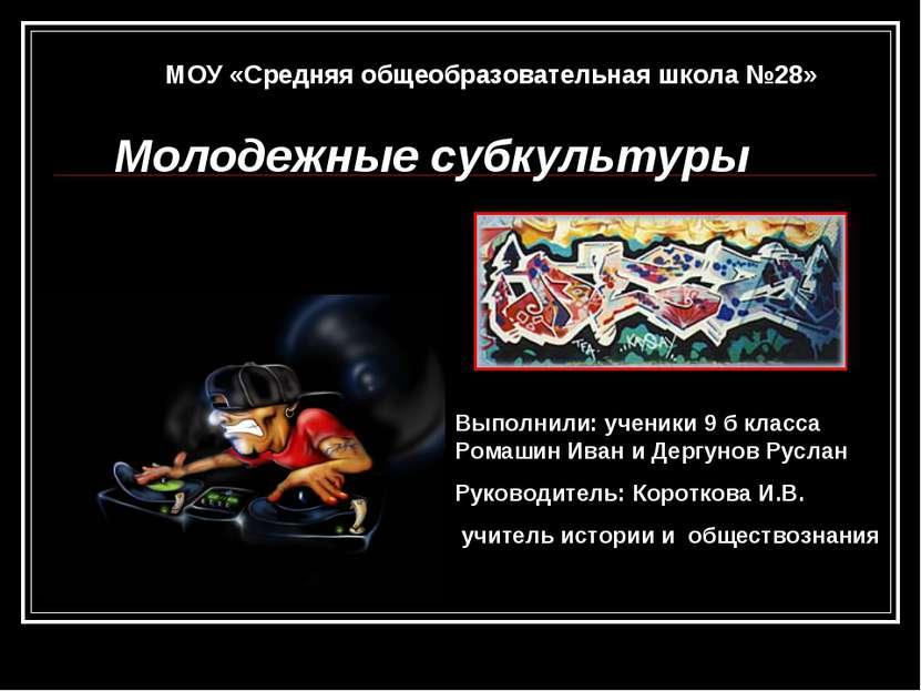 МОУ «Средняя общеобразовательная школа №28» Молодежные субкультуры Выполнили:...