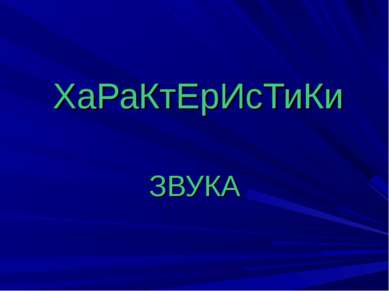 ХаРаКтЕрИсТиКи ЗВУКА