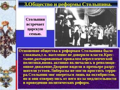 Отношение общества к реформам Столыпина было сложным,т.к. население не доверя...