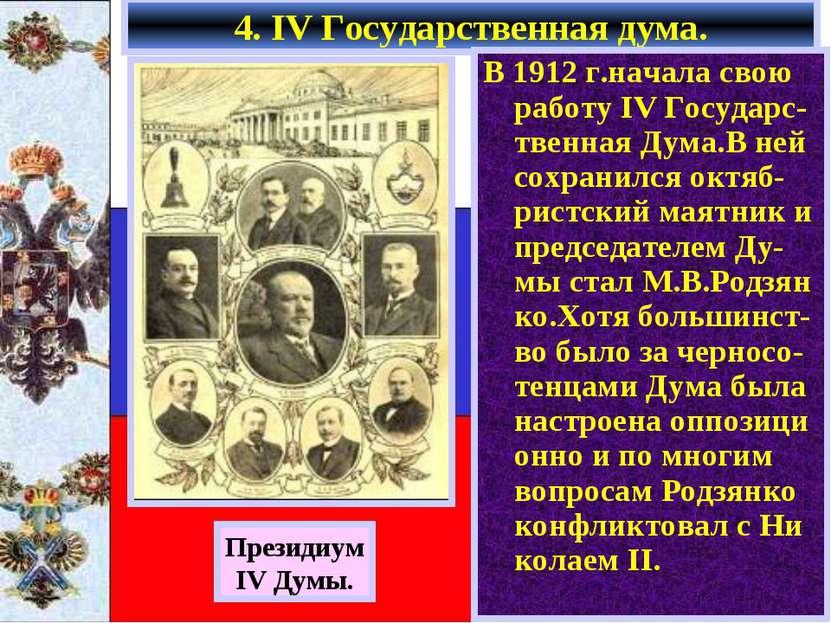 4. IV Государственная дума. Президиум IV Думы. В 1912 г.начала свою работу IV...