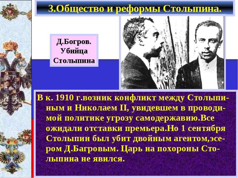 В к. 1910 г.возник конфликт между Столыпи-ным и Николаем II, увидевшем в пров...