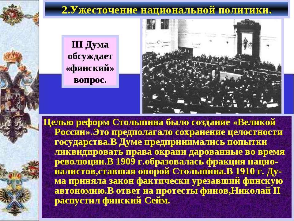 Целью реформ Столыпина было создание «Великой России».Это предполагало сохран...