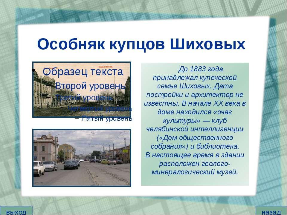 Ресурсы: http://fotki.yandex.ru/users/vedmed1969/view/83286/?page=0 особняк Л...