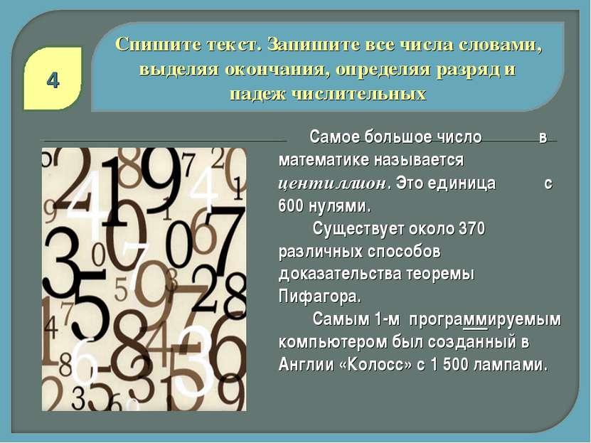 Спишите текст. Запишите все числа словами, выделяя окончания, определяя разря...