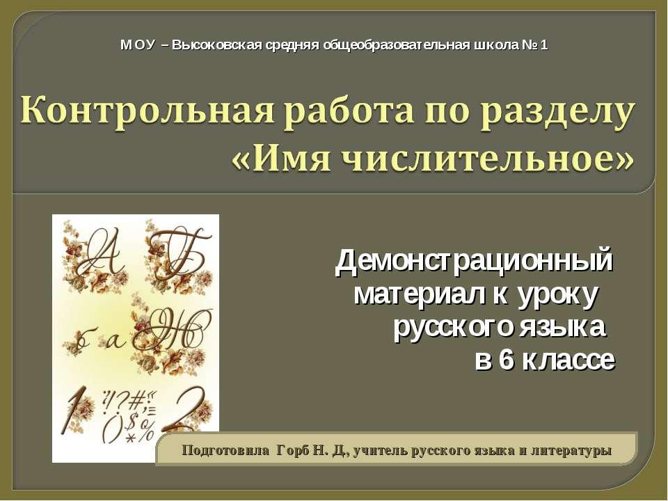 Демонстрационный материал к уроку русского языка в 6 классе МОУ – Высоковская...