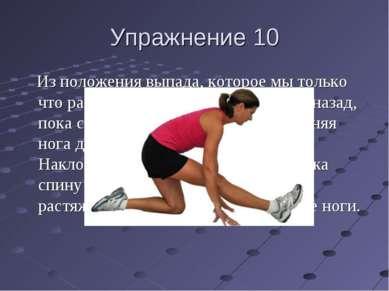 Упражнение 10 Из положения выпада, которое мы только что разобрали, медленно ...