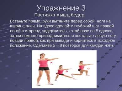 Упражнение 3 Растяжка мышц бедер. Встаньте прямо, руки вытяните перед собой, ...