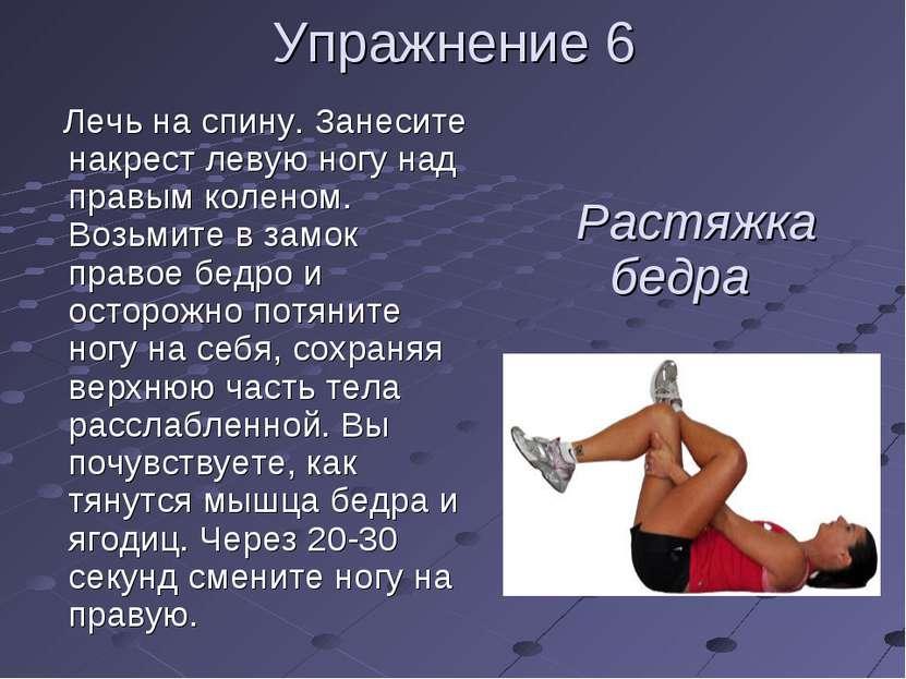 Упражнение 6 Лечь на спину. Занесите накрест левую ногу над правым коленом. В...