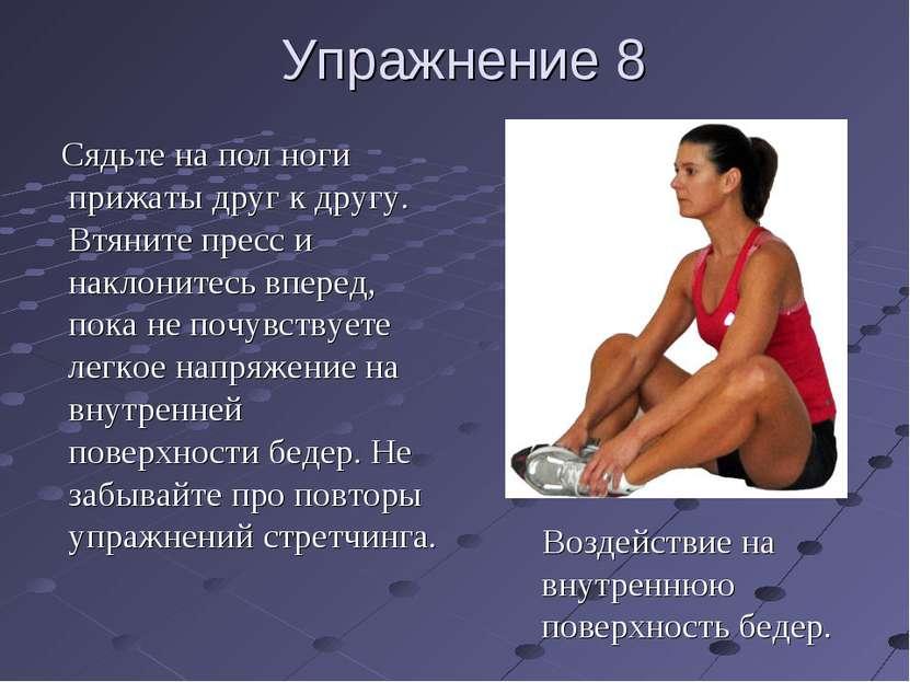 Упражнение 8 Сядьте на пол ноги прижаты друг к другу. Втяните пресс и наклони...