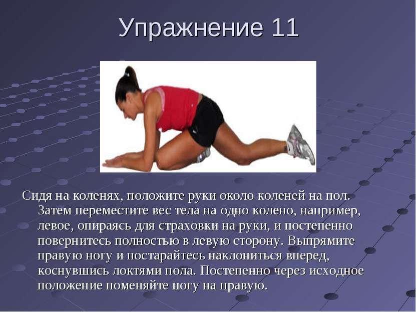 Упражнение 11 Сидя на коленях, положите руки около коленей на пол. Затем пере...